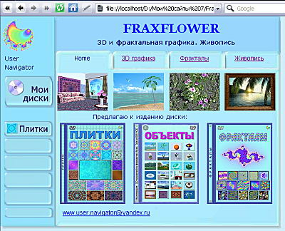 Перейти на FRAXFLOWER